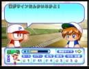 【TAS】パワプロ9決定版 サクセス【Testrun】part1 thumbnail