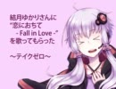 【結月ゆかり】恋におちて・テイクゼロ【