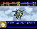 スーパーロボット大戦D カテジナ・ルース(味方)