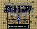 【実況】色違いアンノーン1匹で全クリ【ポケモンクリスタル】part1 thumbnail