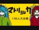 【ハイテンション校歌】マトリョシカ【1700人でランデブー】