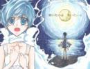 【KAIKO】海と月と私の想い【オリジナル】