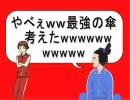 太子「やべえwww最強の(ry」 thumbnail