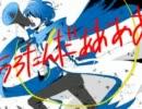 【KAITOカバー】恋は戦争【KAITOお誕生会】