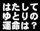 【ミラー】テラ豚丼VS揚げゴキブリ【ゆとり教育の弊害】 thumbnail