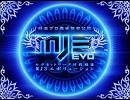 【SEGA MJ】MJ3EVOデフォルトBGM(通常BGM 高音域補完版)【SE無しBGM】