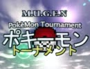 【MUGEN】ポキーモントーナメント