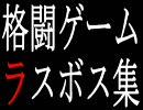格闘ゲーム・ラスボス集(総集編) thumbnail