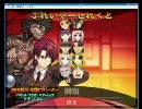 Fate/トラぶる花札道中記EX 封印執行・鉄腕ブリーカー(会話のみ) thumbnail