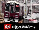 A7で阪急京都線をそれっぽく再現してみた【A列車で行こう7】 thumbnail