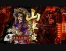【Ver1.10A】早川殿に天照の祝福を【正五位】