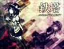 【ニコニコ動画】[東方名曲]鉄塔 (Vo.うたしま) / <echo>PROJECTを解析してみた