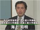 【海上知明】戦略家・平清盛から見た現代日本の外交・安全保障[桜H24/2/24]