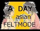 【ニコニコ動画】asian girl:Performed by feltmodeを解析してみた
