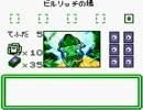 ポケモンカードGB2 vs ビルリッチ