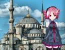 【UTAU】【MMD】飛んでイスタンブール テ