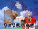 きょうの●んこ thumbnail