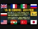 「赤い嵐 日露戦争版」 過去ログ動画