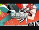 【KAITO】恋愛勇者【カバー/KAITOverPV付