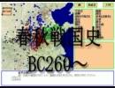 【ニコニコ動画】春秋戦国時代 戦国時代編 末期 BC260~248を解析してみた
