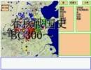 【ニコニコ動画】春秋戦国時代 戦国時代編 BC300~281を解析してみた