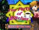 【MUGEN】Tea Party of Witches 第二十二話前編【ストーリー】