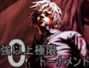 【MUGEN】大乱戦!!強以上極限0トーナメントPart45【強~神クラス】 thumbnail