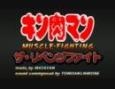 【マッスルファイト】 ザ・リベンジファイト 最弱決定戦