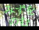 【ニコニコ動画】【うぃのん】 みずをのむ 【オリジナル曲】を解析してみた