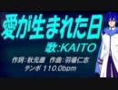 【KAITO】愛が生まれた日【カバー曲】