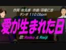 【Reiko&Reiji】愛が生まれた日【カバー曲】