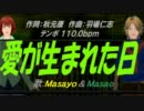 【Masayo&Masao】愛が生まれた日【カバー曲】