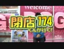 【P-martTV】閉店くんが行く!#174【公式】 thumbnail