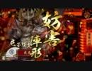 新勢力、その名は尼子経久が戦場に参る【