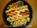 【ニコニコ動画】アメリカの食卓② アメリカンな寿司、SUSHIを食す!を解析してみた