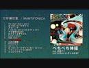 【ボカロCD】万珍捧尼歌 / MANTIFONICA 【超ボーマス37/2日目 い38】