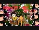 伝統の幻想ブン屋が現代入り10本 前編 thumbnail