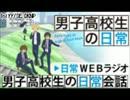 【ニコニコ動画】【第08回】男子高校生の日常Webラジオ『男子高校生の日常会話』を解析してみた