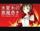 【ニコニコ動画】【卓m@s】木夏木の悪魔憑き 第3話その3【パラブラ】を解析してみた