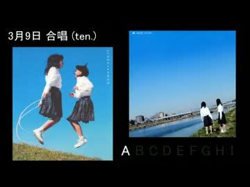 合唱曲】 3月9日 (ten.・MIDI) b...
