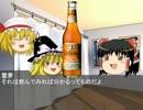 ゆっくり達のビール生活【6杯目】