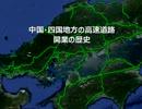 中国四国地方の高速道路 開業の歴史
