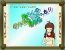 【ニコニコ動画】【卓m@s】舞さんの行き当たりばったり冒険譚 2-1【SW2.0】を解析してみた
