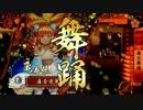 【戦国大戦】 飛天島津5枚 VS 毛利6枚 【従2位B】 thumbnail