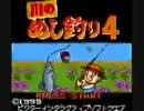 川のぬし釣り4 BGM集【1】