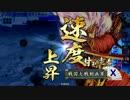 【戦国大戦】今孔明で凶悪カード狩り 第3回【対 甘利バラ】 thumbnail