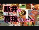 【ニコニコ動画】【駅弁を再現してみよう】1.峠の釜めし(信越本線横川駅)を解析してみた