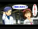 はるちはと行く中日本正月旅行 第九話