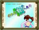 【ニコニコ動画】【卓m@s】舞さんの行き当たりばったり冒険譚 2-2【SW2.0】を解析してみた