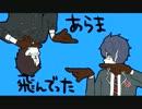 【手描きトレス】青エクソシカ【替え歌】